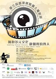 3rd HKG Deaf Fest