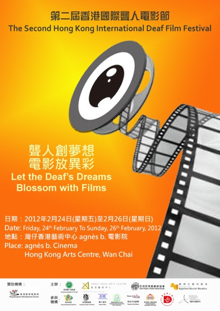 2nd Hong Kong International Deaf Film Festival