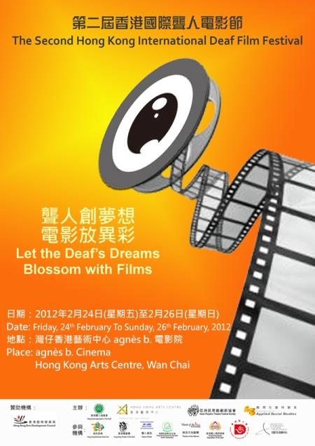 2nd Hong Kong International Deaf Film Festival