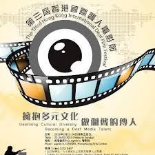 HKIDFF Poster