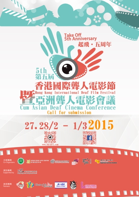 Asian Deaf Cinema Conf